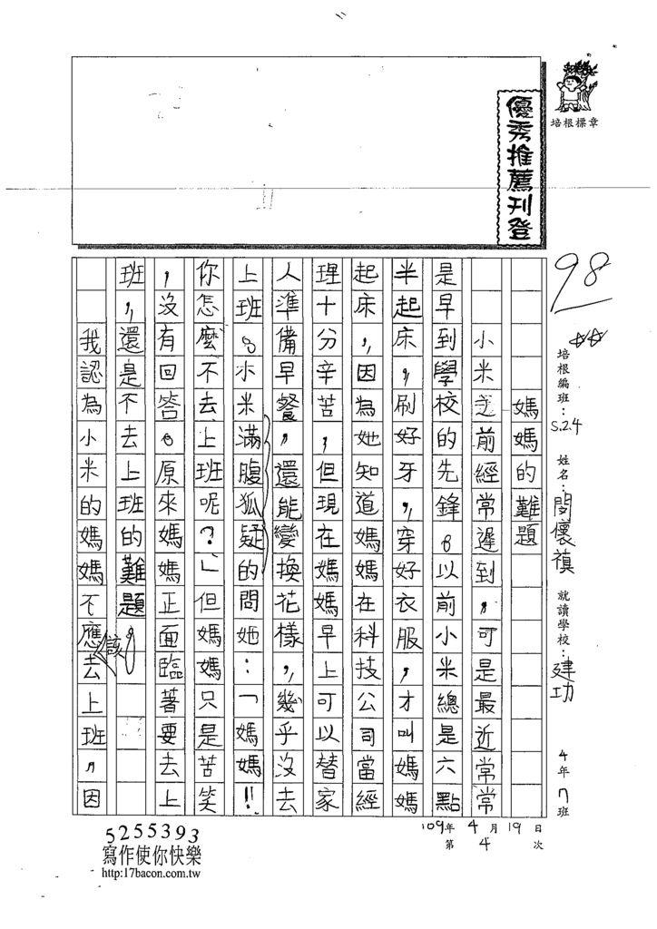 109W4404閔懷禛 (1).tif