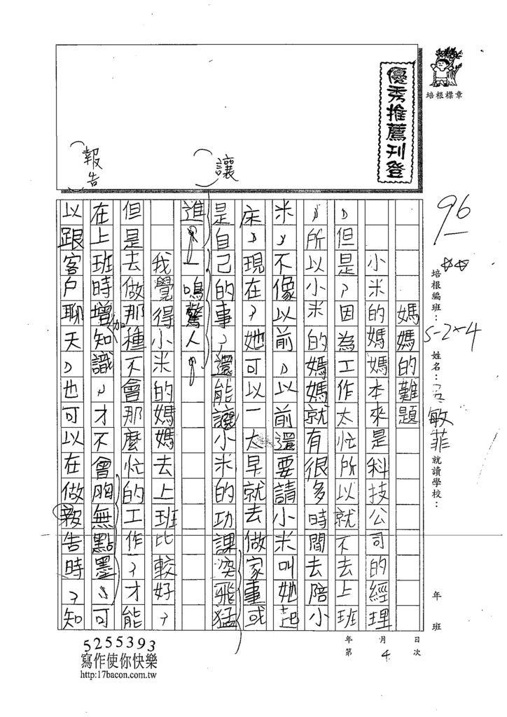 109W4404吳敏菲 (1).tif