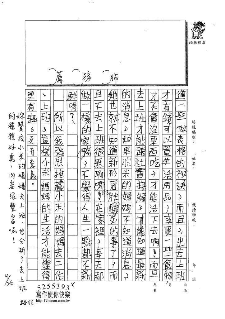 109W4404吳敏菲 (2).tif