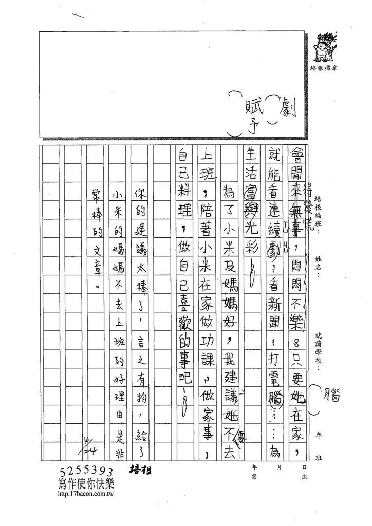 109W4404閔懷禛 (3).tif