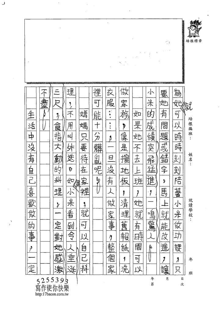 109W4404閔懷禛 (2).tif