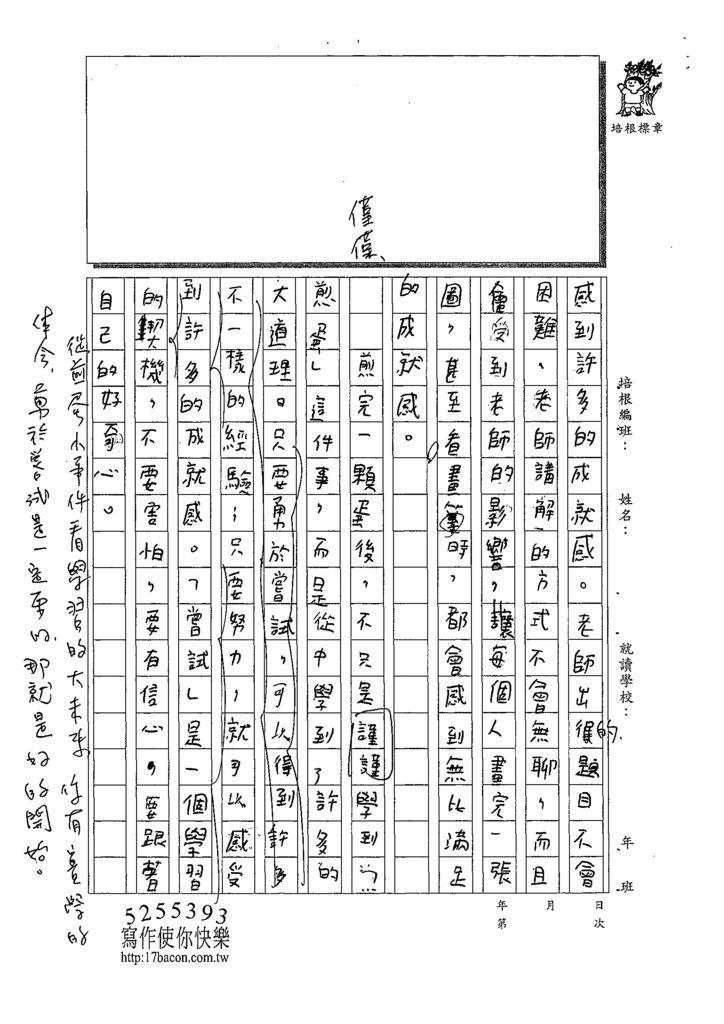 109W5405鄭可其 (3).tif