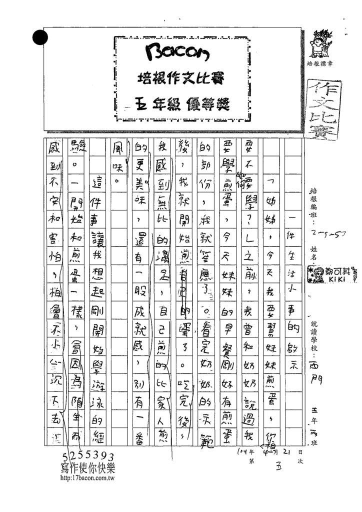 109W5405鄭可其 (1).tif