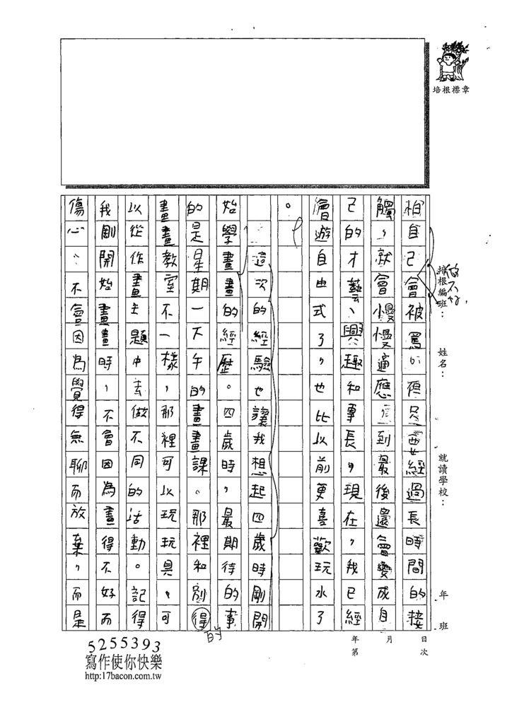 109W5405鄭可其 (2).tif
