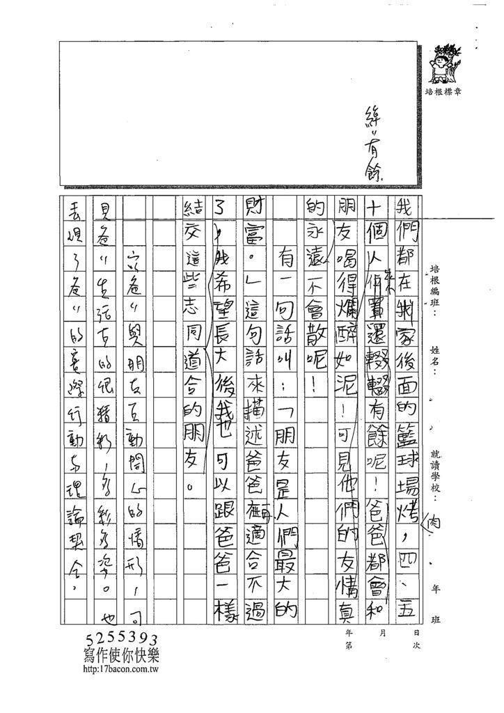 109W6405徐晨皓 (3).tif