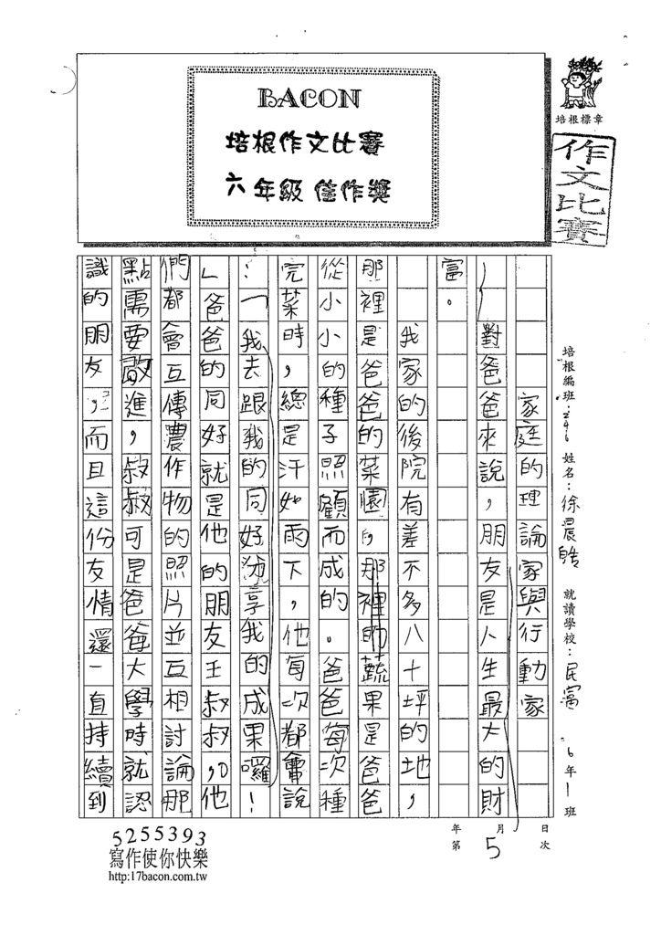109W6405徐晨皓 (1).tif