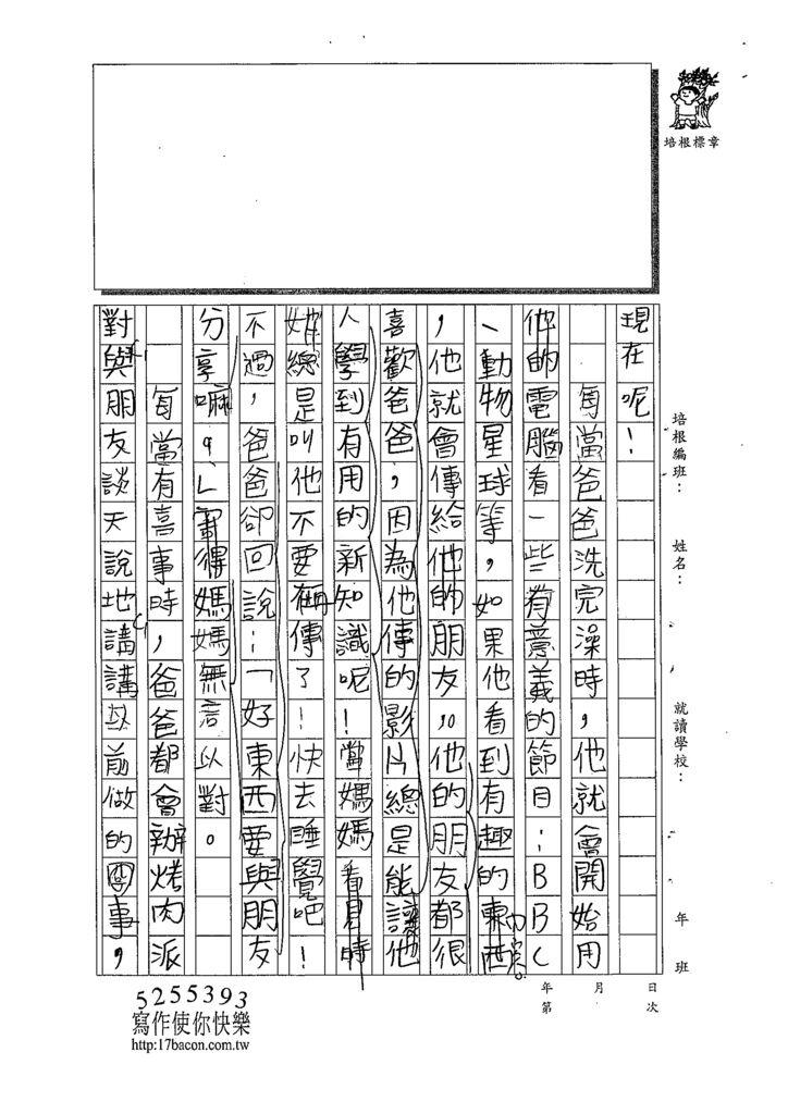 109W6405徐晨皓 (2).tif