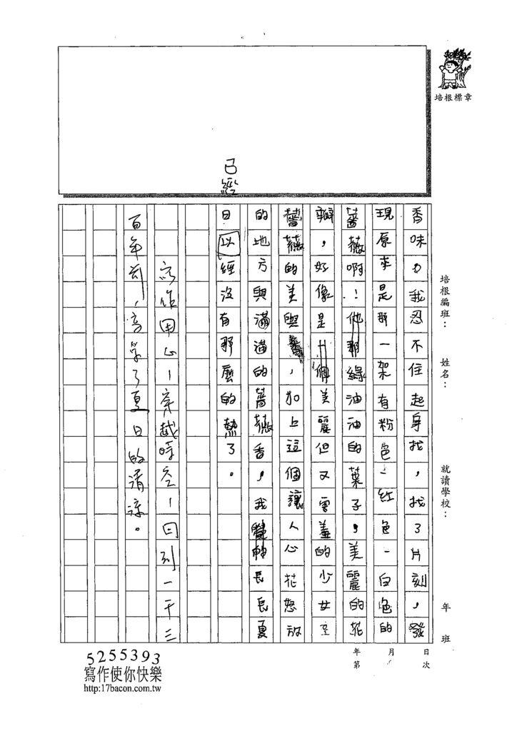109W5406黃鈺華 (2).tif