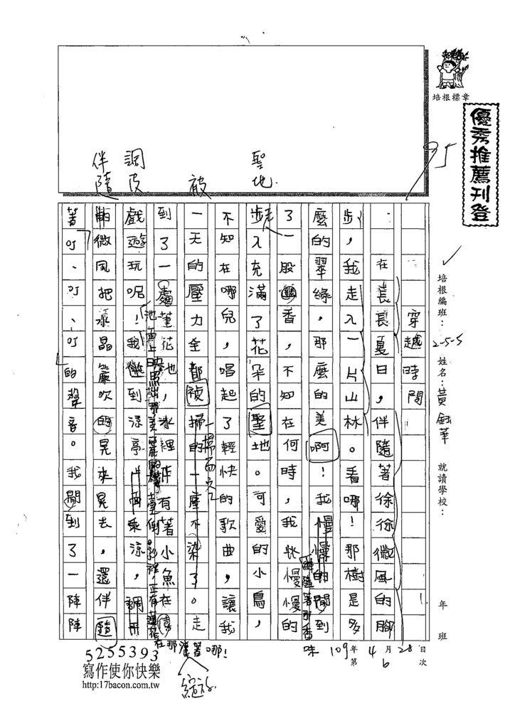 109W5406黃鈺華 (1).tif