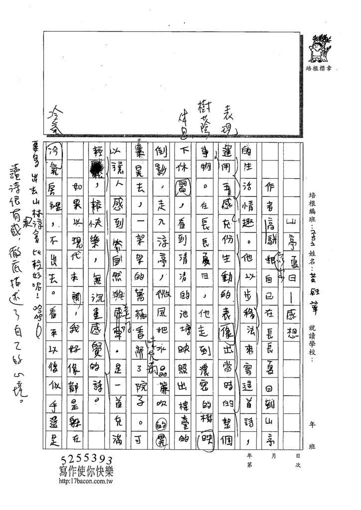 109W5406黃鈺華 (3).tif