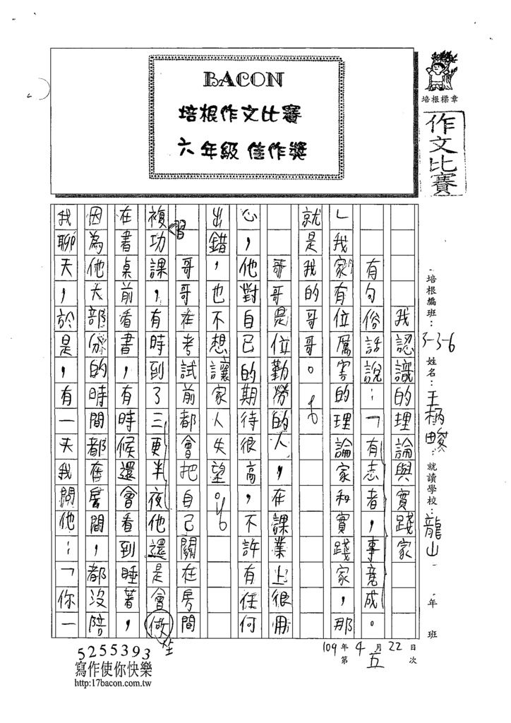 109W6405王柄畯 (1).tif