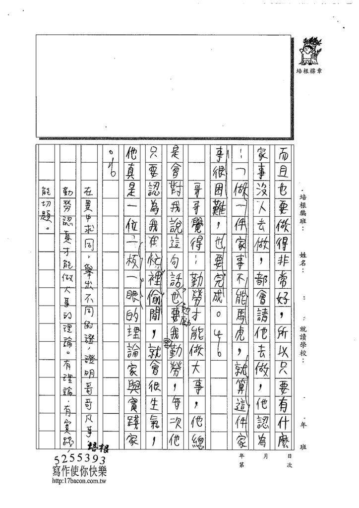 109W6405王柄畯 (3).tif