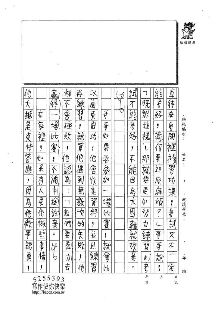 109W6405王柄畯 (2).tif