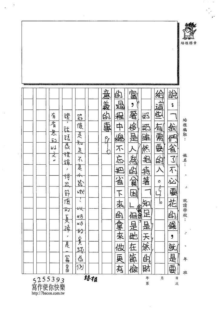 109W6405陳芝耘 (3).tif