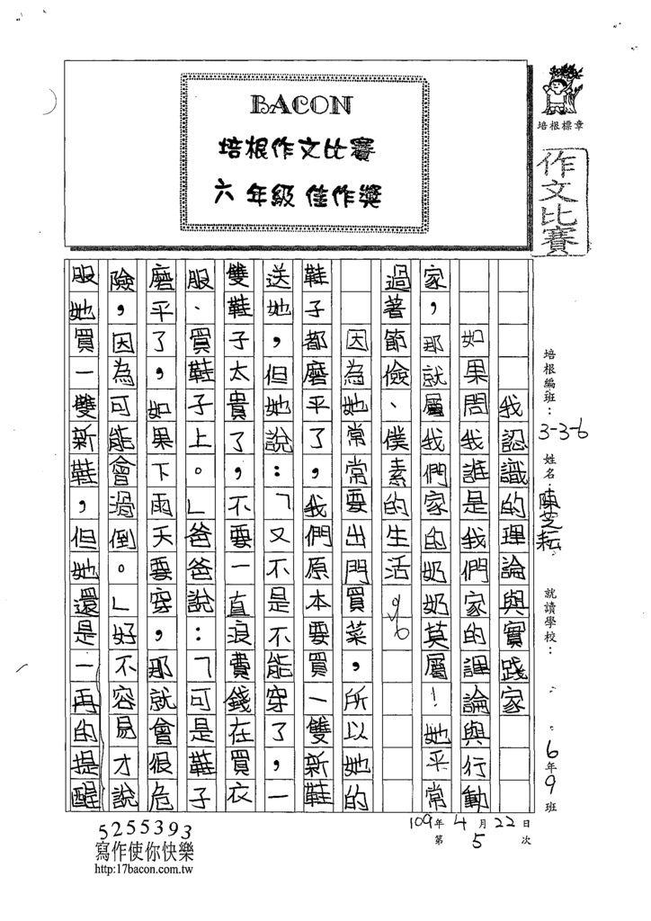 109W6405陳芝耘 (1).tif