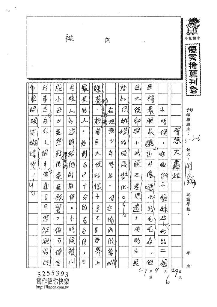 109W6406謝依珊 (1).tif