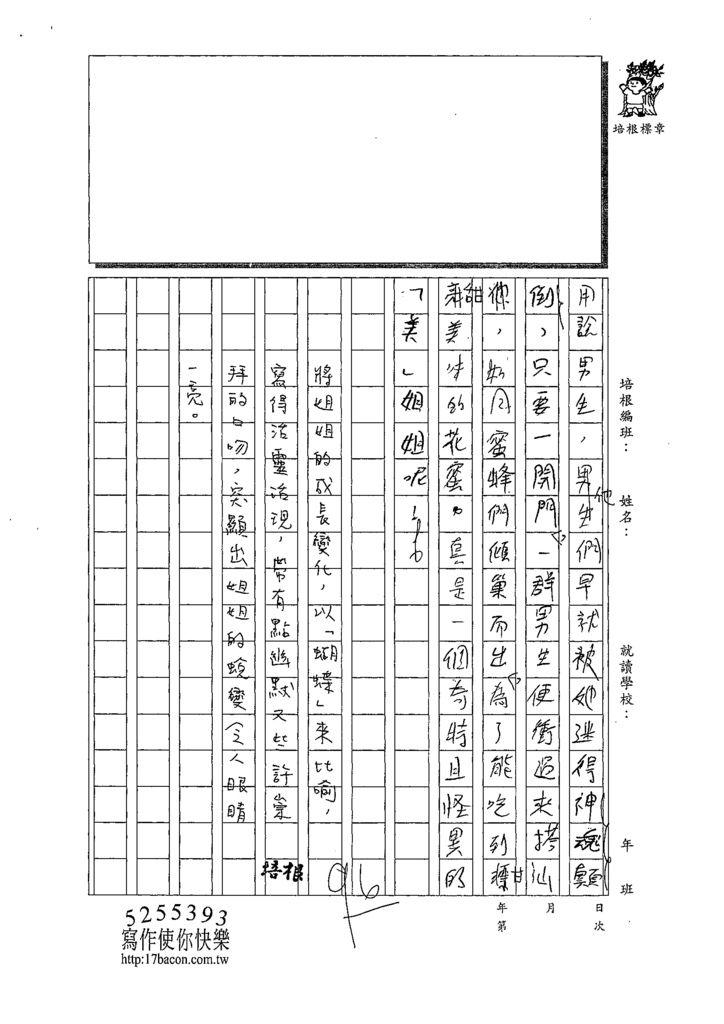 109W6406謝依珊 (3).tif