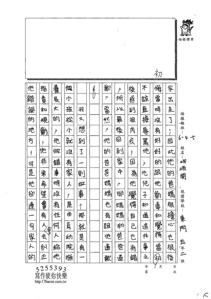 109W5405洪浩閔 (2).tif