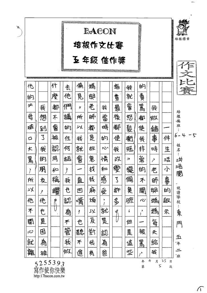109W5405洪浩閔 (1).tif