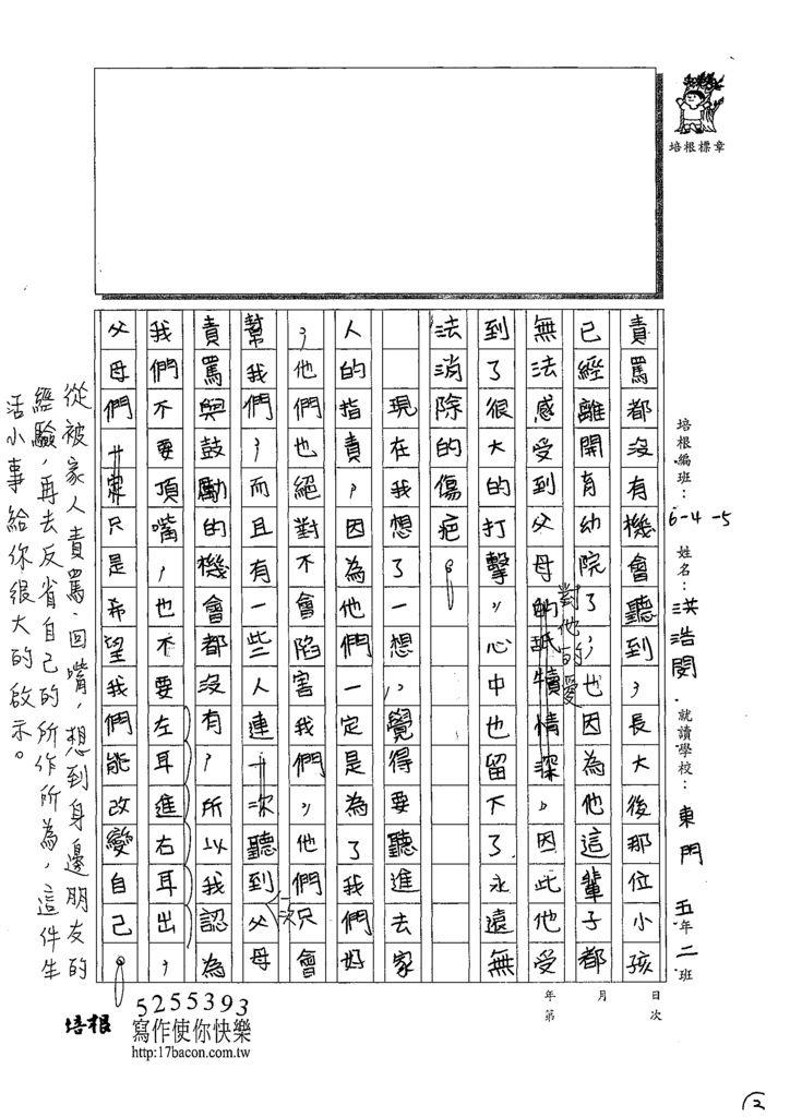 109W5405洪浩閔 (3).tif