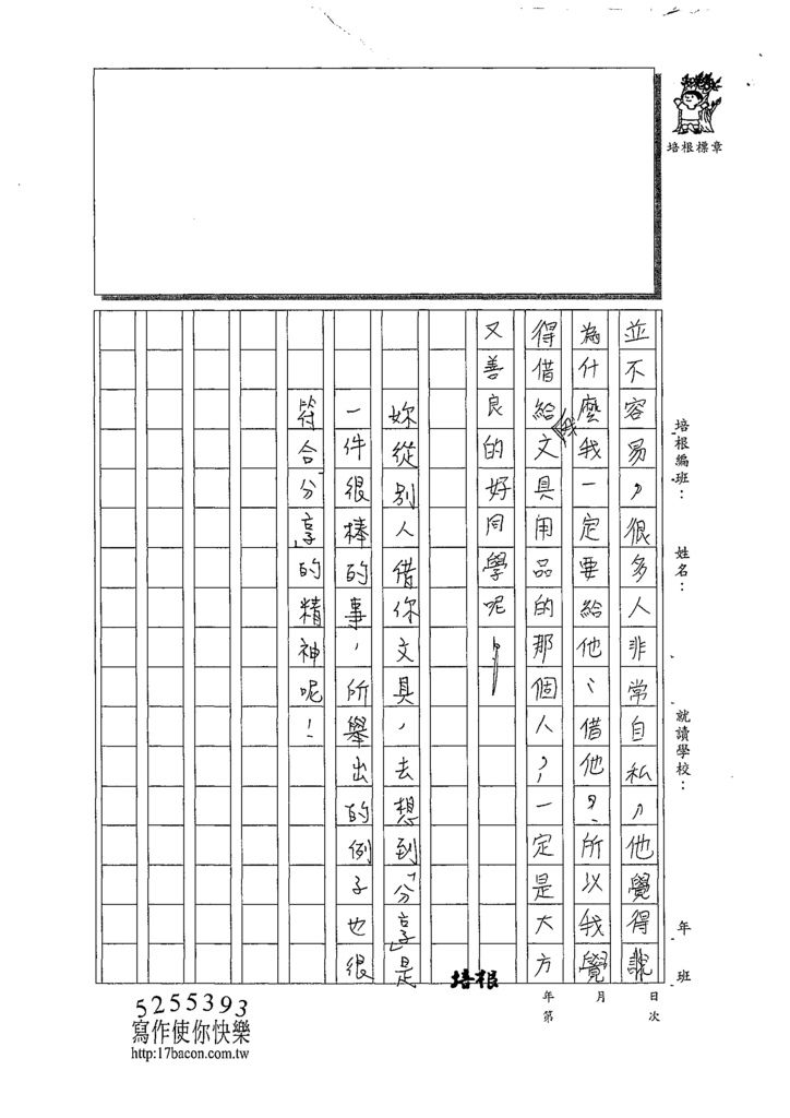 109W5405陳品言 (3).tif
