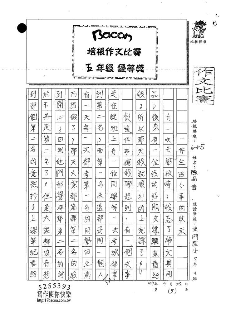 109W5405陳品言 (1).tif