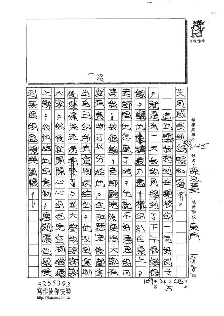 109W5405陳泓蓁 (2).tif