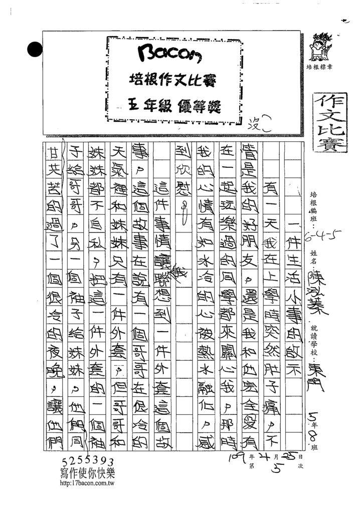 109W5405陳泓蓁 (1).tif
