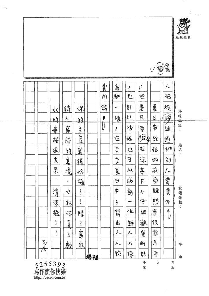 109W5406邱允睿 (3).tif