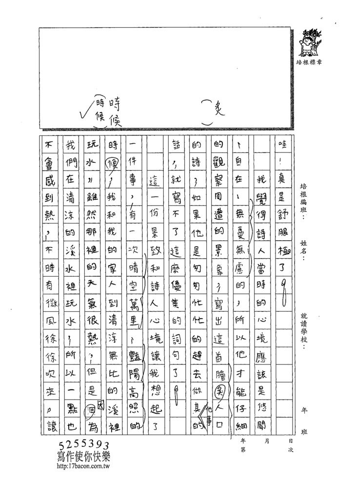 109W5406邱允睿 (2).tif
