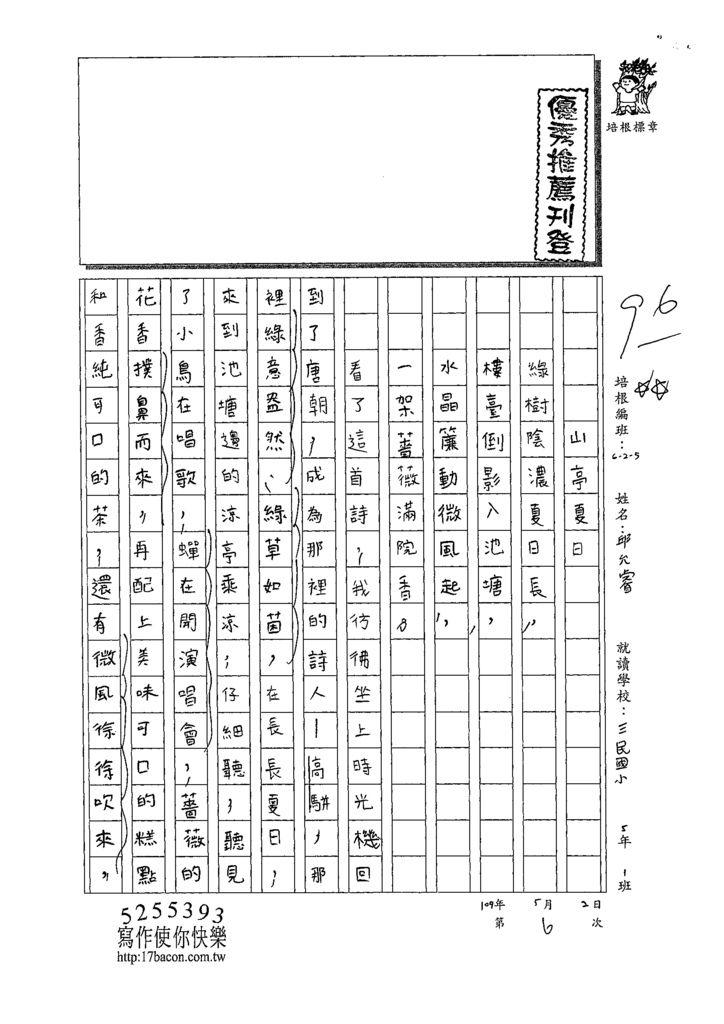 109W5406邱允睿 (1).tif