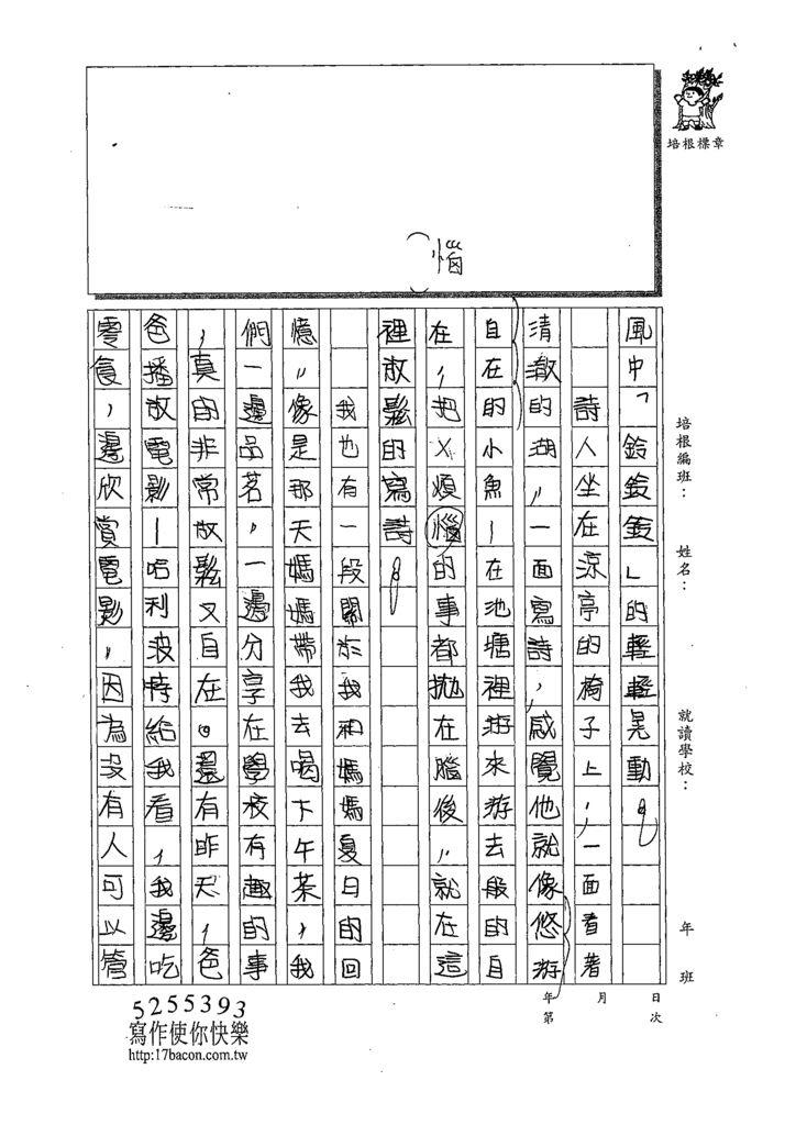 109W5406徐莘喬 (2).tif