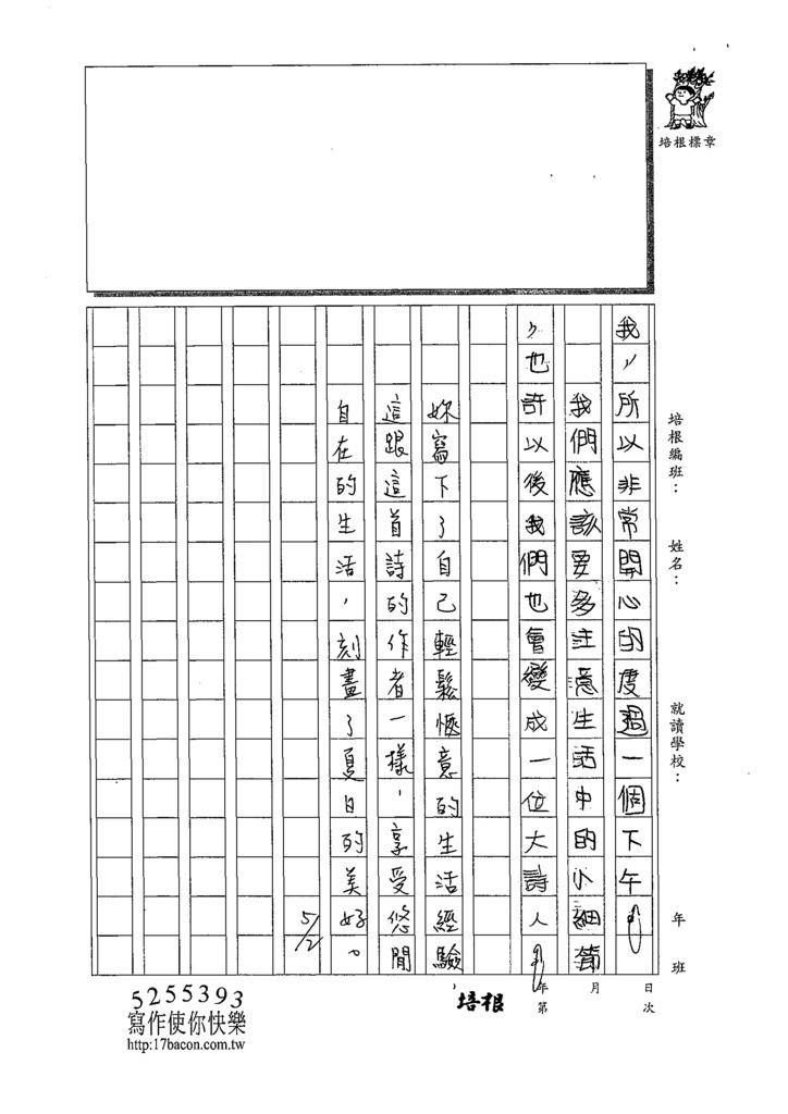 109W5406徐莘喬 (3).tif