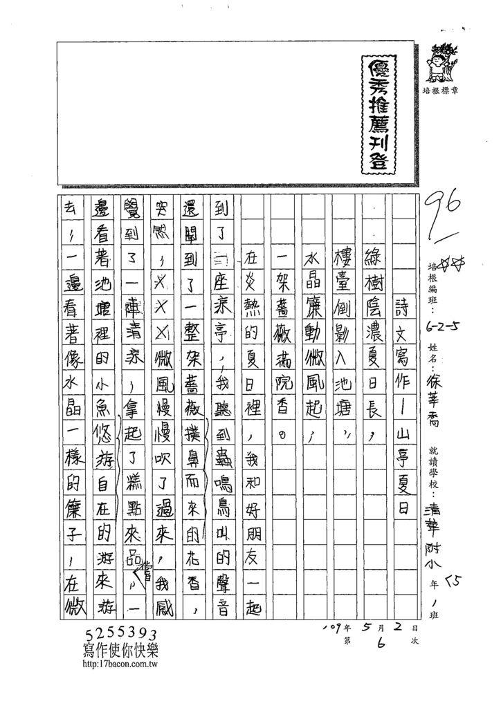 109W5406徐莘喬 (1).tif