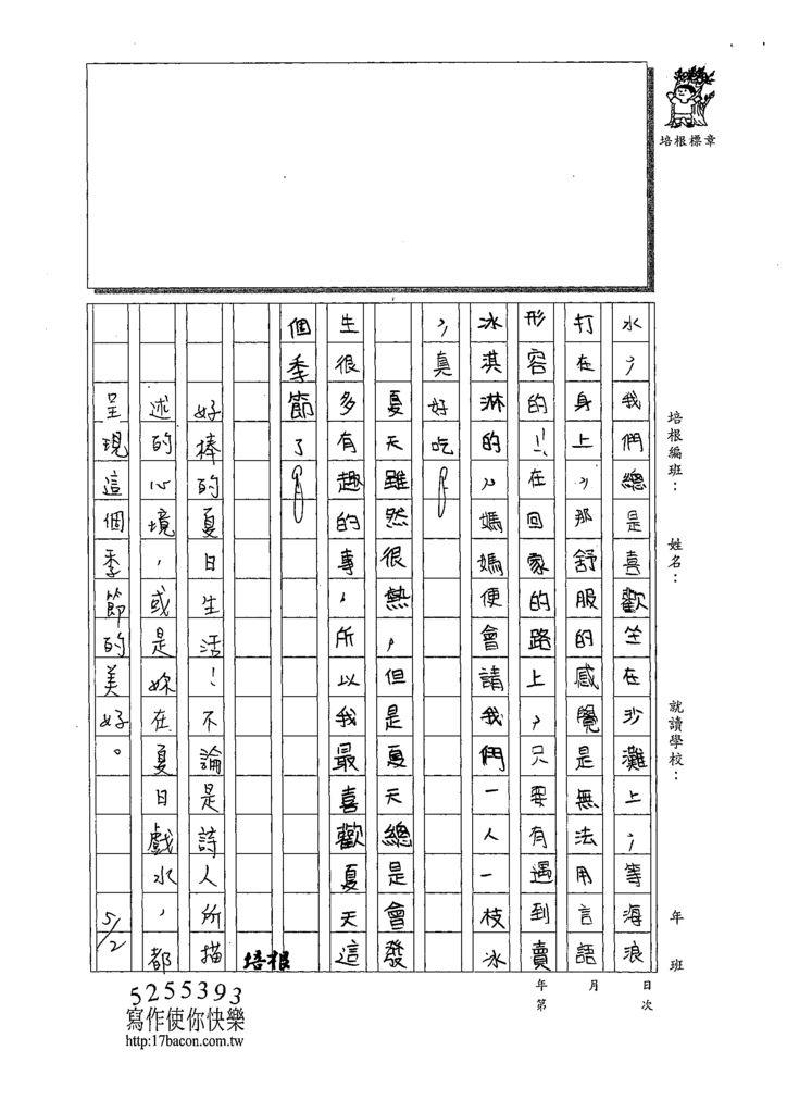 109W5406蔡宜蓁 (3).tif