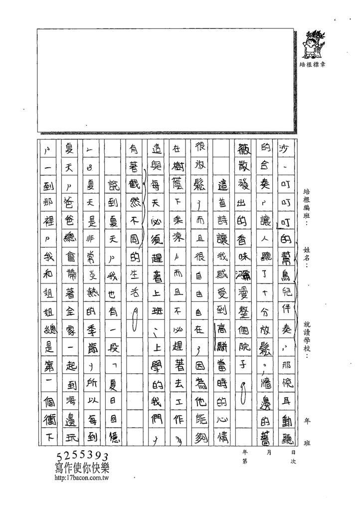 109W5406蔡宜蓁 (2).tif