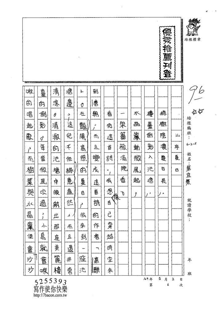 109W5406蔡宜蓁 (1).tif