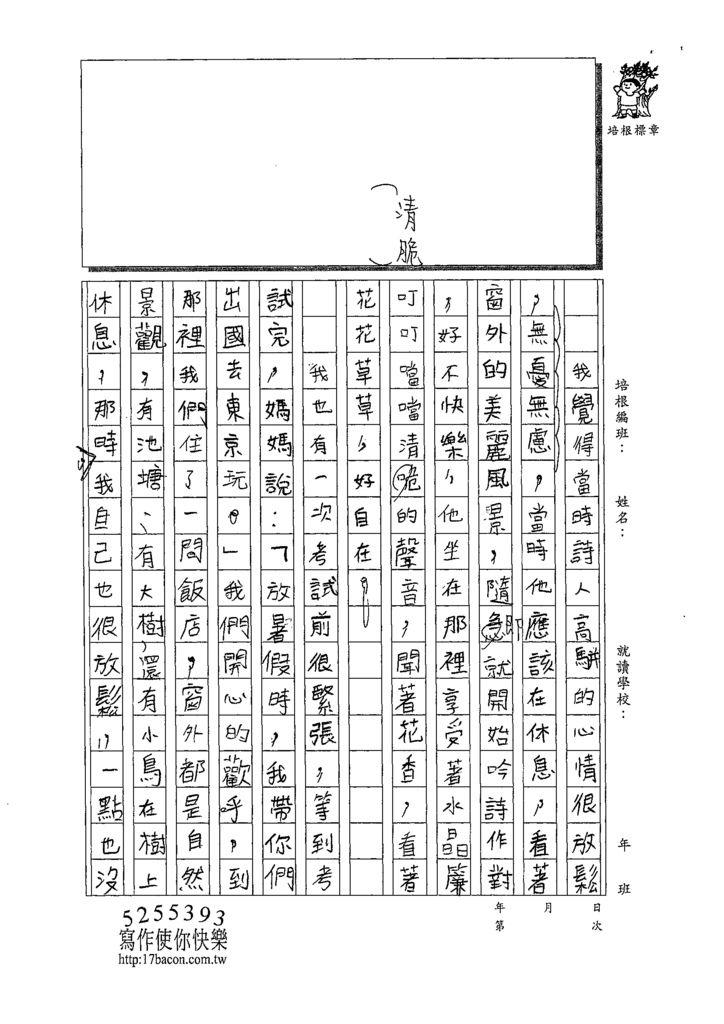 109W5406蔡逸璇 (2).tif
