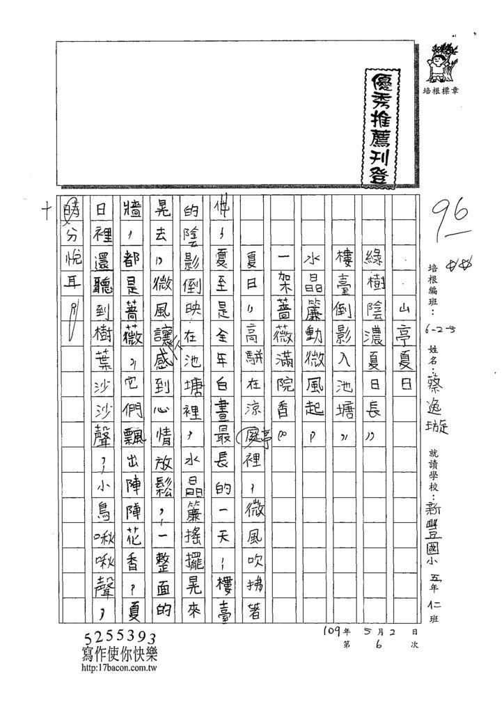 109W5406蔡逸璇 (1).tif