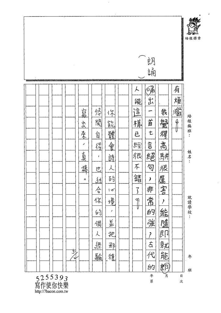 109W5406蔡逸璇 (3).tif