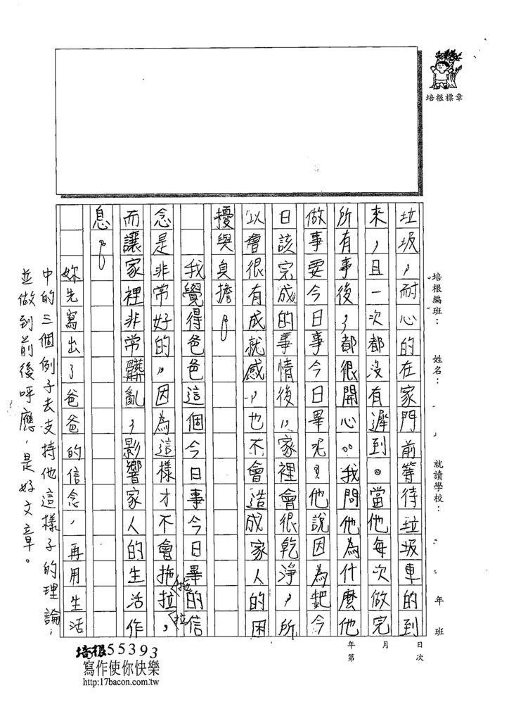 109W6405柯品辰 (3).tif