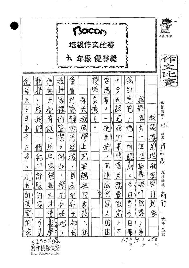 109W6405柯品辰 (1).tif