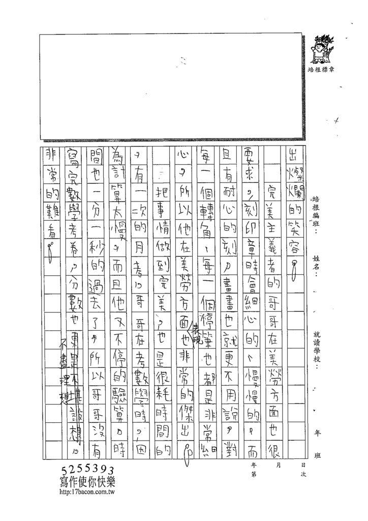 109W6405黃泓叡 (2).tif