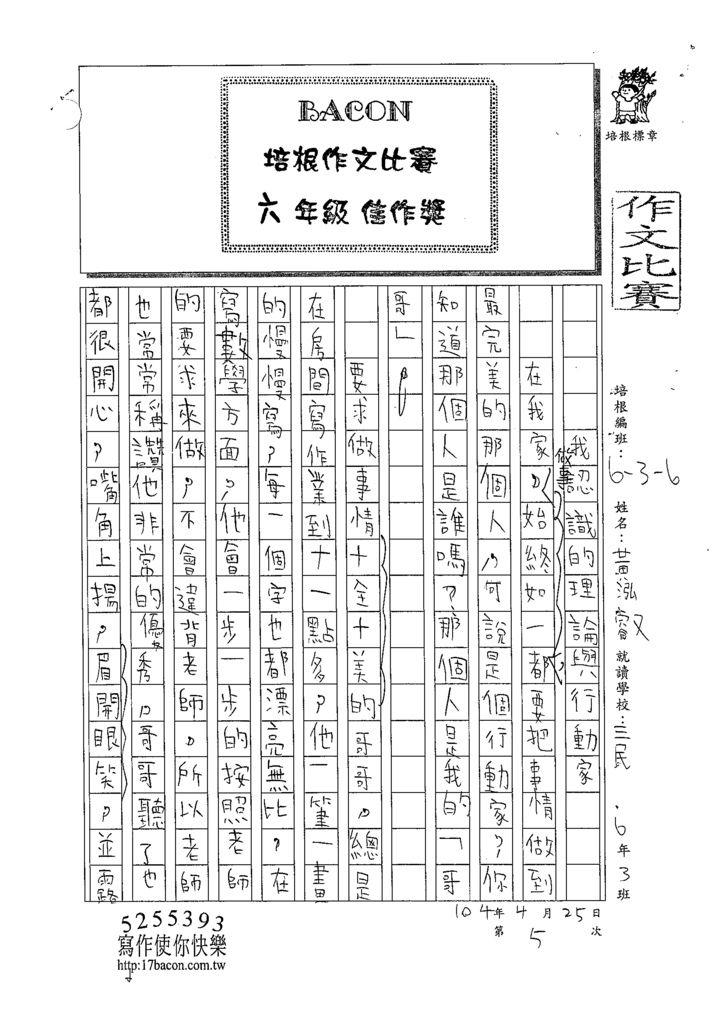 109W6405黃泓叡 (1).tif