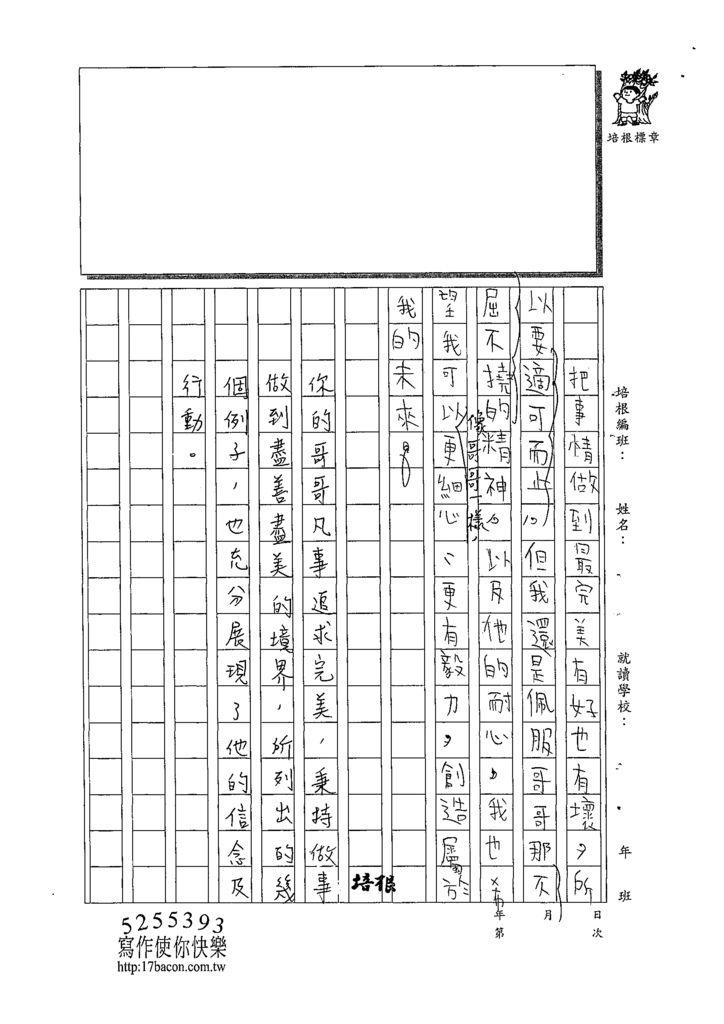 109W6405黃泓叡 (3).tif