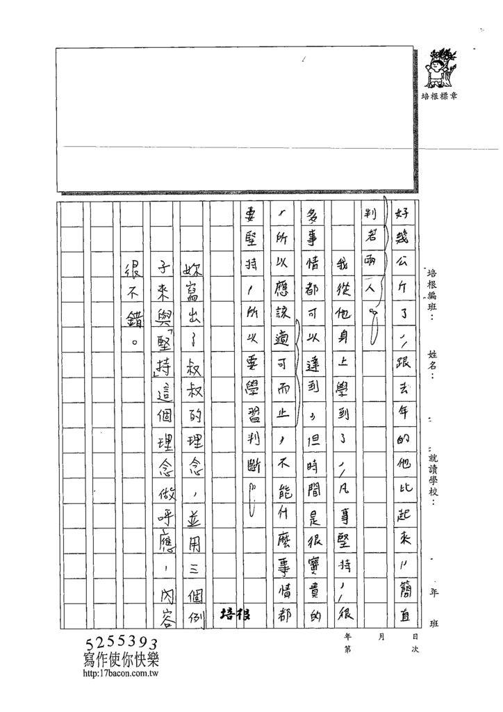 109W6405劉育寧 (3).tif