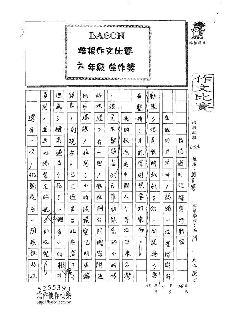 109W6405劉育寧 (1).tif