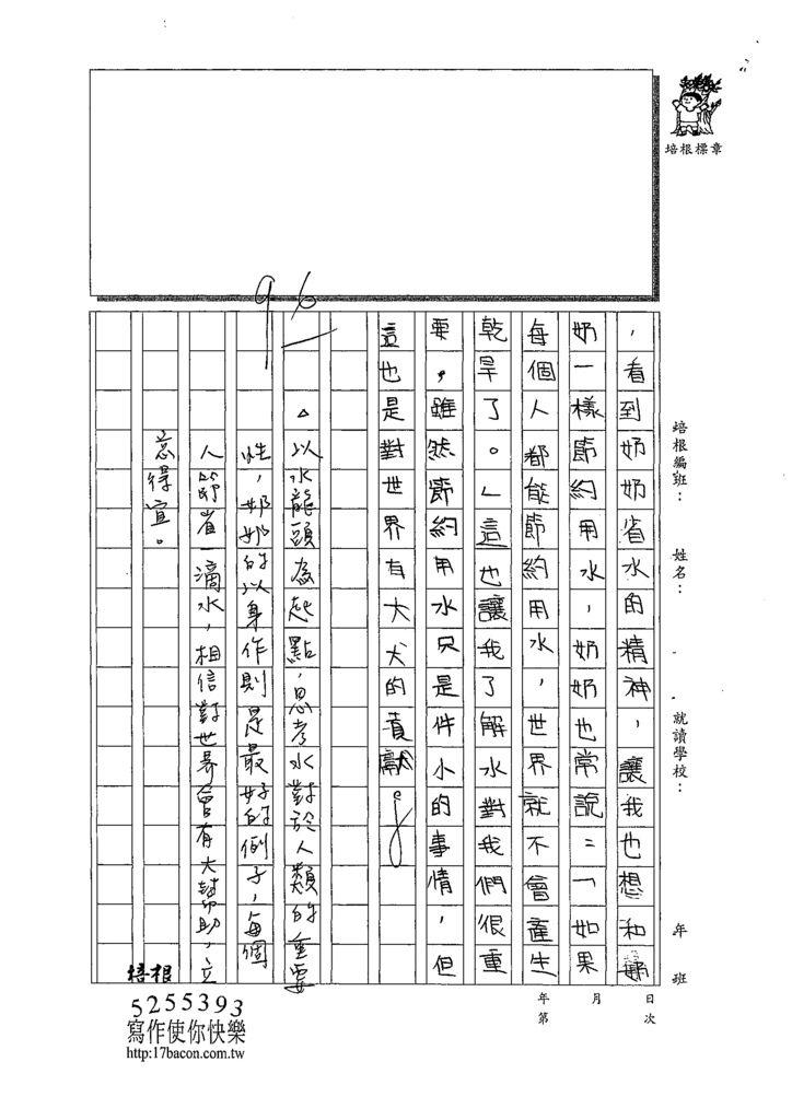 109W5405吳奕佳 (3).tif