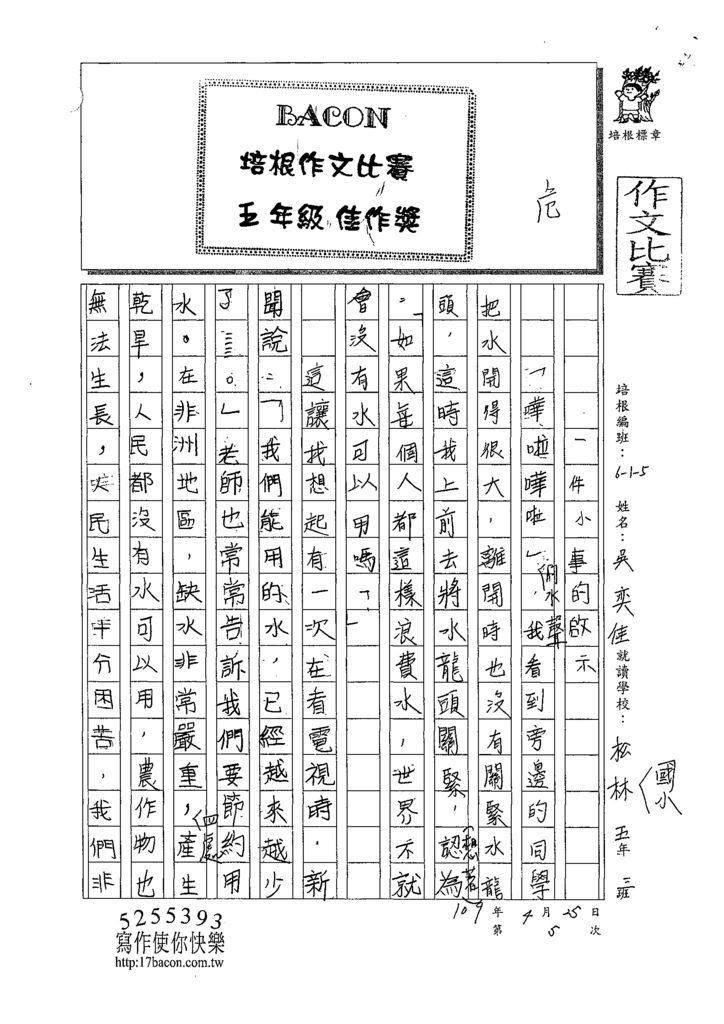 109W5405吳奕佳 (1).tif