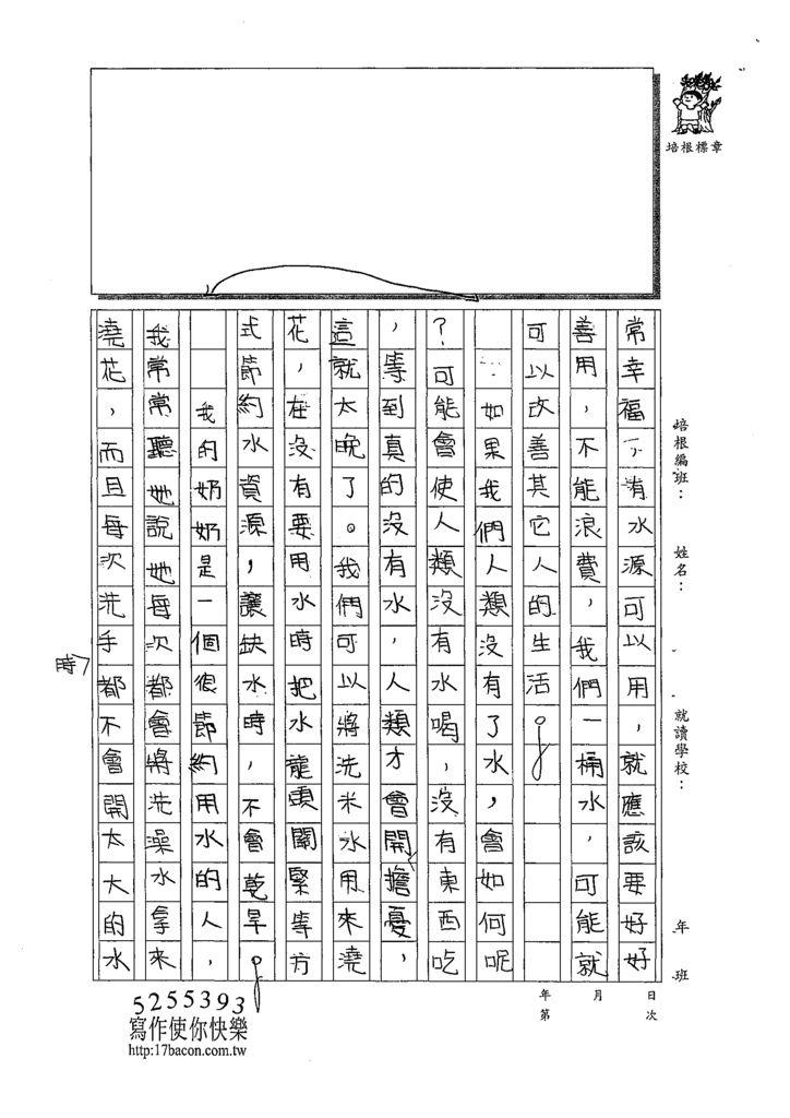 109W5405吳奕佳 (2).tif